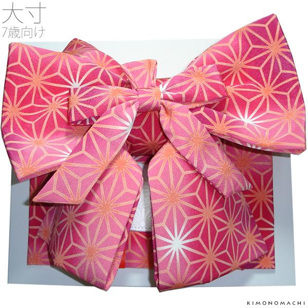 七五三 結び帯「赤ピンク系 麻の葉」7歳向け 二部式帯 付け帯 日本製 No.309赤(大)【メール便】