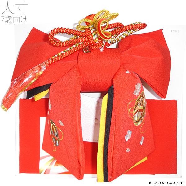 七五三 結び帯「赤色 毬」7歳向け 二部式帯 付け帯 日本製 No.303マリ・赤(大)【メール便不可】
