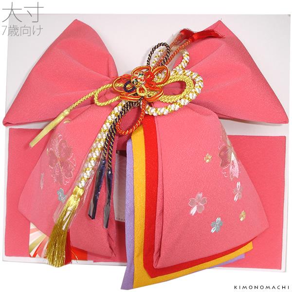 七五三 結び帯「ピンク色 桜」7歳向け 二部式帯 付け帯 日本製 No.303桜・ピンク(大)【メール便不可】