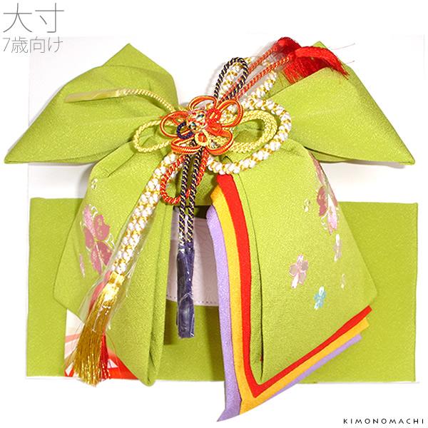 七五三 結び帯「ヒワ色 桜」7歳向け 二部式帯 付け帯 日本製 No.303桜・ヒワ(大)【メール便不可】