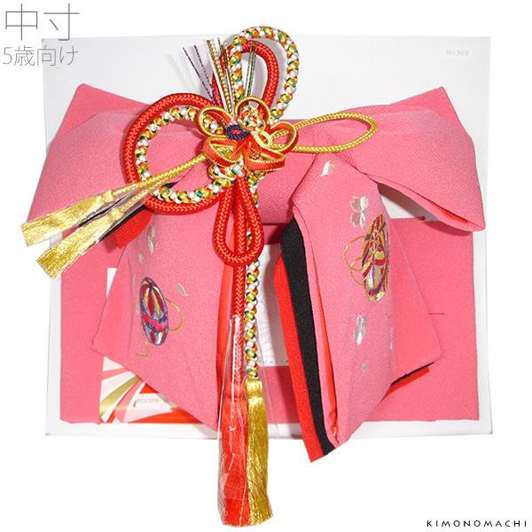 七五三 結び帯「ピンク色 毬」5歳向け 二部式帯 付け帯 日本製 No.303マリ・ピンク(中)【メール便不可】