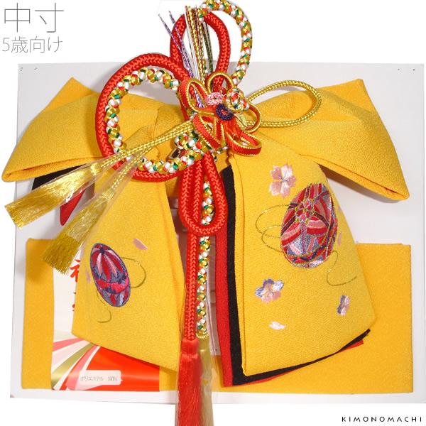 七五三 結び帯「黄色 毬」5歳向け 二部式帯 付け帯 日本製 No.303マリ・黄(中)【メール便不可】
