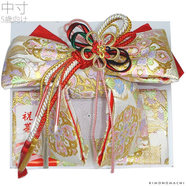 七五三 結び帯「白色系 古典柄」5歳向け 二部式帯 付け帯 日本製 No.428(中)【メール便不可】
