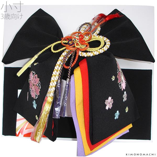 七五三 結び帯「黒色 桜」3歳向け 二部式帯 付け帯 日本製 No.303桜・黒(小)【メール便不可】