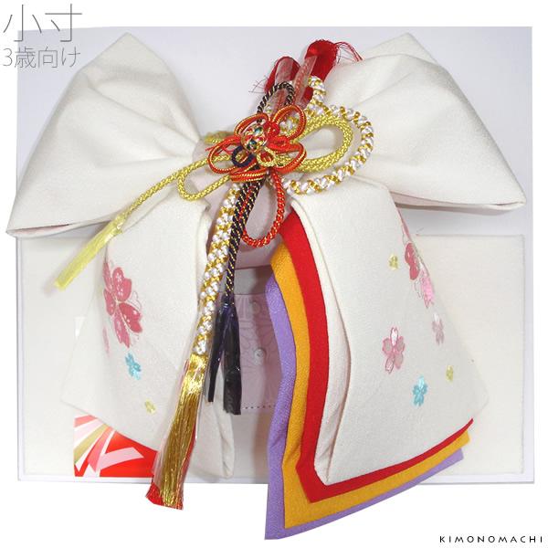 七五三 結び帯「白色 桜」3歳向け 二部式帯 付け帯 日本製 No.303桜・白(小)【メール便不可】