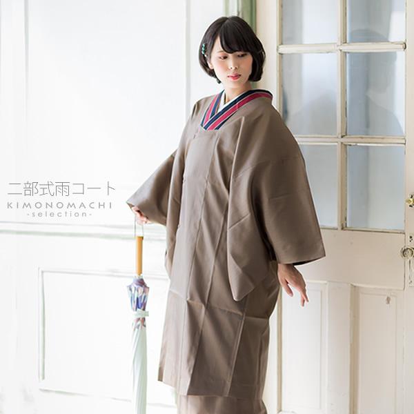 二部式 雨コート「薄焦げ茶色 縞」S、M、L 着物用雨コート 撥水加工済 日本製 <H>【メール便不可】
