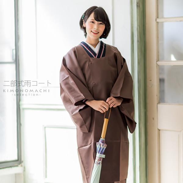 二部式 雨コート「ブラウン 千鳥格子」S、M、L 着物用雨コート 撥水加工済 日本製 <H>【メール便不可】