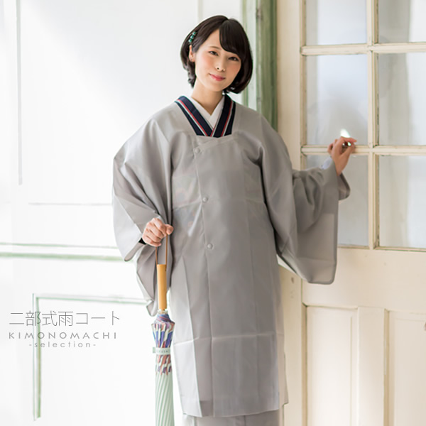 二部式 雨コート「グレー 千鳥格子」S、M、L 着物用雨コート 撥水加工済 日本製 <H>【メール便不可】