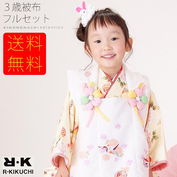七五三 被布セット「クリーム色の古典柄の着物、白色の被布コート」リョウコキクチ こども着物 3歳向け 子供着物 <H>【メール便不可】