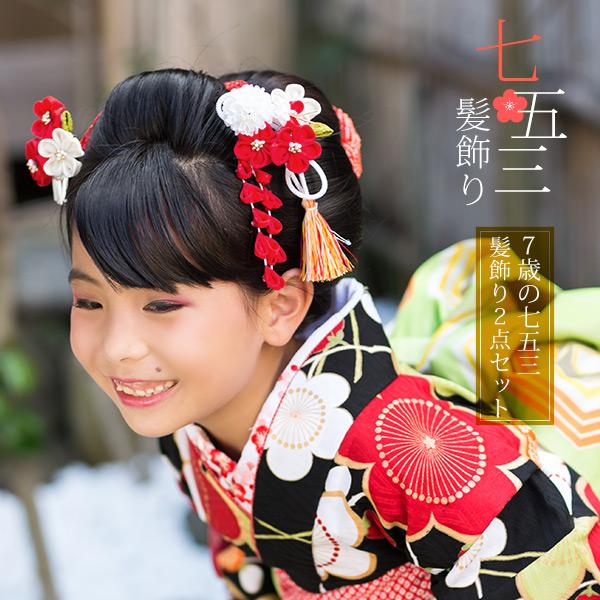 七五三 髪飾り2点セット「赤×白 つまみのお花、蝶、房飾り」つまみ細工 髪飾りセット 七歳の女の子に こども (No.1769)<H>【メール便不可】