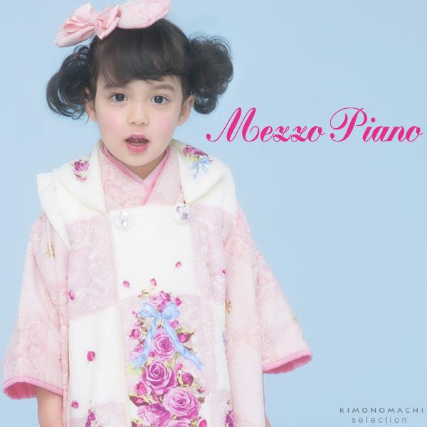 七五三 被布セット「薔薇にリボン ピンクの着物、白色の被布コート」メゾピアノ こども着物 3歳向け 子供着物 MF-1<H>【メール便不可】