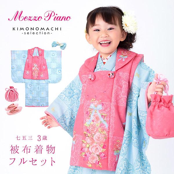 七五三 被布セット「薔薇にリボン 水色の着物、ピンク色の被布コート」メゾピアノ こども着物 3歳向け 子供着物 MF-2<H>【メール便不可】