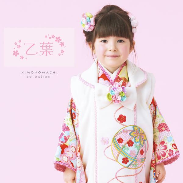 七五三 被布セット「毬 赤色の着物、白色の被布コート」乙葉 こども着物 3歳向け 子供着物 HF-1<H>【メール便不可】