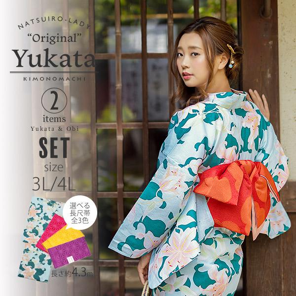 京都きもの町オリジナル 浴衣2点セット「グリーン 百合」3L、4L 綿浴衣 大きいサイズ レトロ 【メール便不可】
