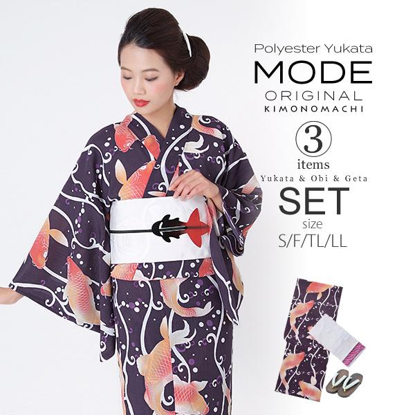 京都きもの町オリジナル 浴衣セット「紫紺色 鯉」S、フリー、TL、LL 吸水速乾 女性浴衣3点セット 花火大会、夏祭り、夏フェスに 【メール便不可】