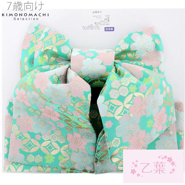 7歳の女の子向け 結び帯「グリーン×ピンク 桜」乙葉 ブランド作り帯 七五三 二部式帯 (HO-2)<H>【メール便不可】