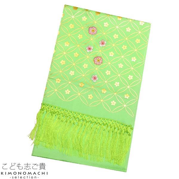 正絹 しごき「グリーン 七宝に桜」七五三 四つ身 桃の節句、お正月にも こども着物 【メール便不可】