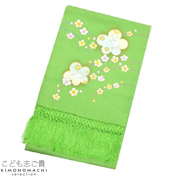 正絹 しごき「黄緑色 梅に桜」七五三 四つ身 桃の節句、お正月にも こども着物 【メール便不可】