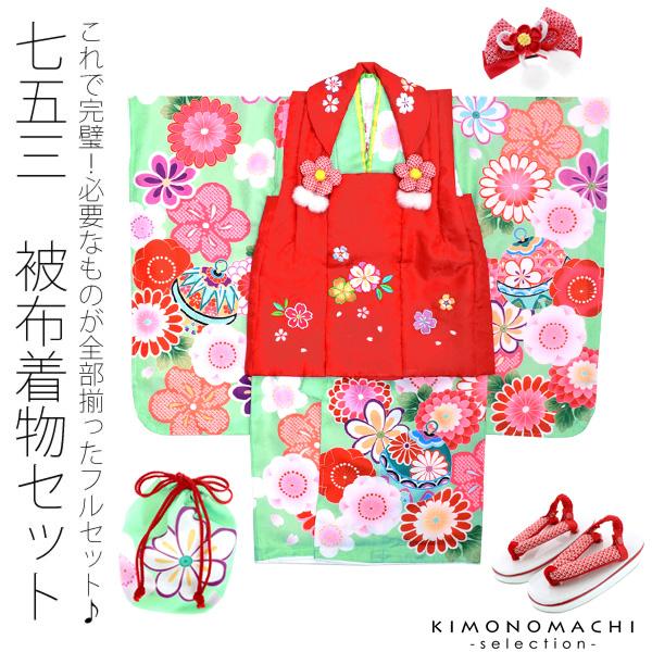 七五三 被布セット「赤色の被布コート、グリーン鈴と花模様の着物」3歳向け 子供着物 七五三祝い 女の子の着物 【メール便不可】