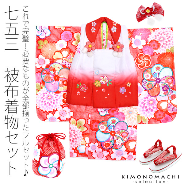 七五三 被布セット「白×赤ぼかしの被布コート、赤色花模様の着物」3歳向け 子供着物 七五三祝い 女の子の着物 【メール便不可】