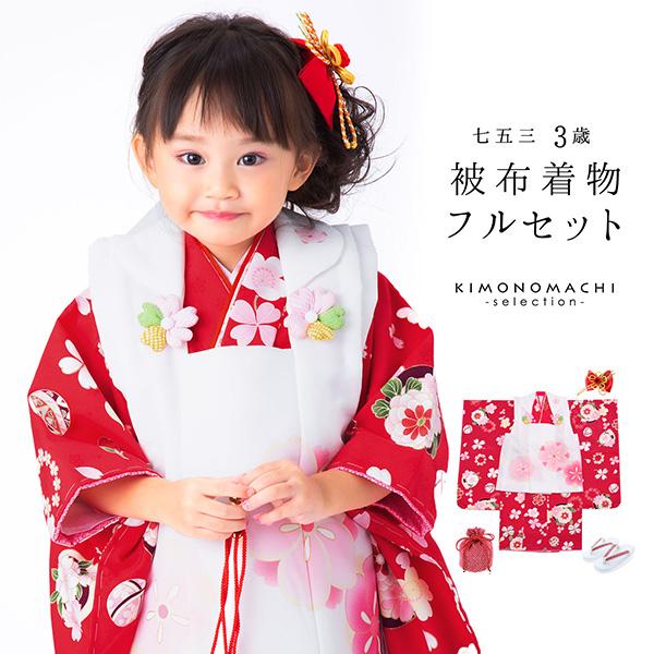 七五三 被布セット「白色の被布コート、赤ピンク色の着物」3歳向け 子供着物 七五三祝い 女の子の着物 【メール便不可】