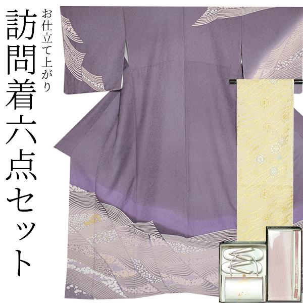 お仕立て上がり 訪問着セット「薄紫色 花吹雪」袋帯お仕立て代込み 礼装 正絹訪問着 高級プレタ <T>【メール便不可】