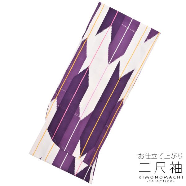 お仕立て上がり 二尺袖単品「紫色 矢絣縞」卒業式、謝恩会に 女性着物 二尺袖 洗える着物 【メール便不可】