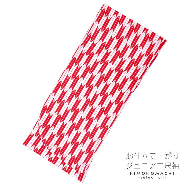ジュニア 二尺袖単品「赤×白 矢羽」お仕立て上がり お仕立て上がり着物 ジュニア着物 小学生 卒業式 ジュニア 十三詣り着物 【メール便不可】