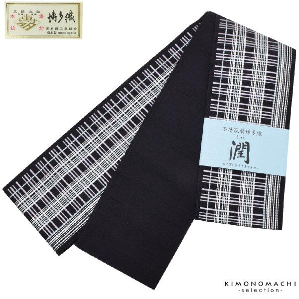 博多織 角帯「黒色 格子」本築 浴衣帯 ゆかた帯 男帯 メンズ 男性 日本製 夏の着物、浴衣に 男性帯 6(黒)<T><H>【メール便不可】