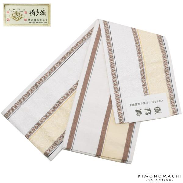 博多織 小袋帯「白色×茶、クリーム」本築 半巾帯 献上 半幅帯 浴衣帯 ゆかた帯 正絹 日本製 夏の着物、浴衣に <T>【メール便不可】