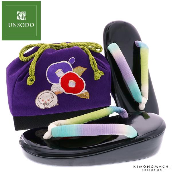 七五三 草履バッグセット「紫色 椿と犬」芸艸堂 七五三祝い UNSODO こども着物 UB-1【メール便不可】
