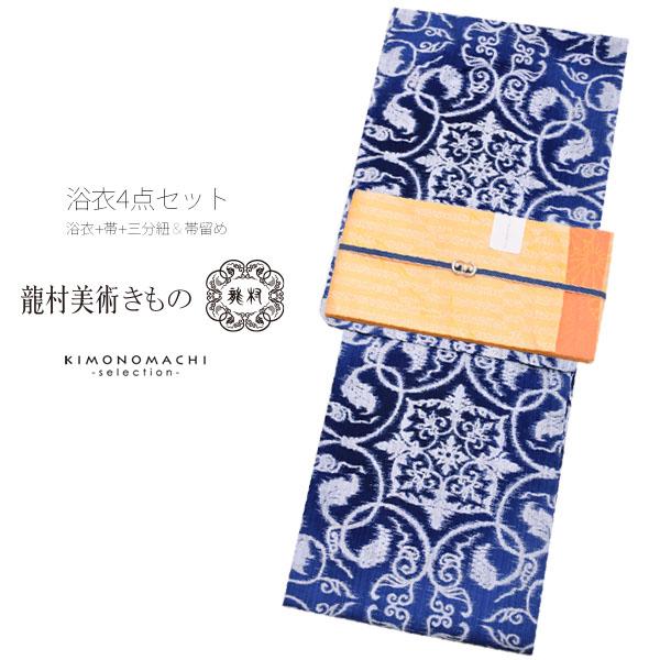 龍村美術きもの 浴衣4点セット「紺青色ぼかし 葡萄唐草」綿麻浴衣 女性浴衣セット 麻混 レディース 【メール便不可】