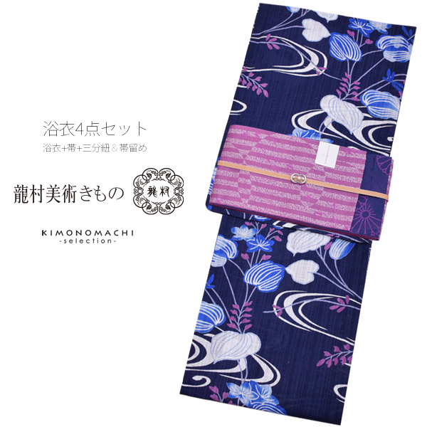 龍村美術きもの 浴衣4点セット「紺色 流水に葵」綿麻浴衣 女性浴衣セット 麻混 レディース 【メール便不可】