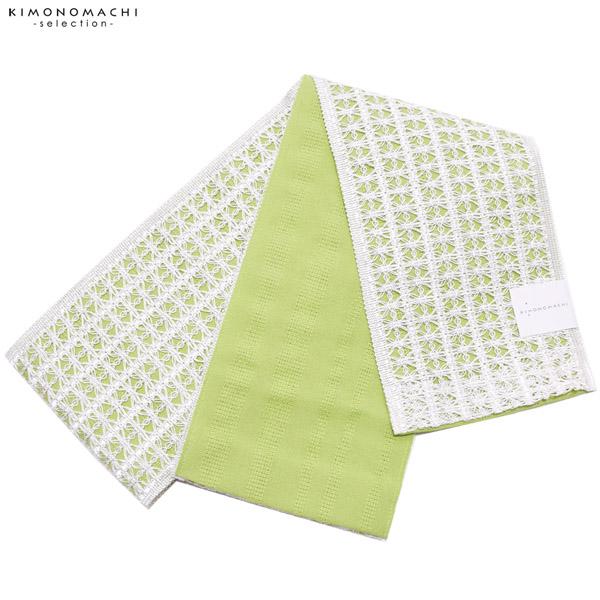 レース 半幅帯「グリーン」麻帯 半巾帯 浴衣帯 小袋帯 <H>【メール便不可】