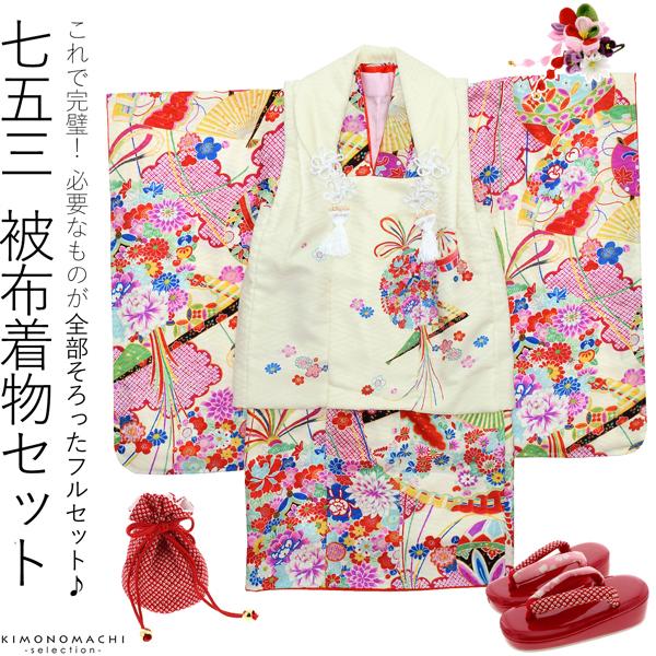 七五三 被布セット「オフホワイト 扇」取り寄せ品 こども着物セット Shikibu Classic 子供着物 C扇-16CC【メール便不可】