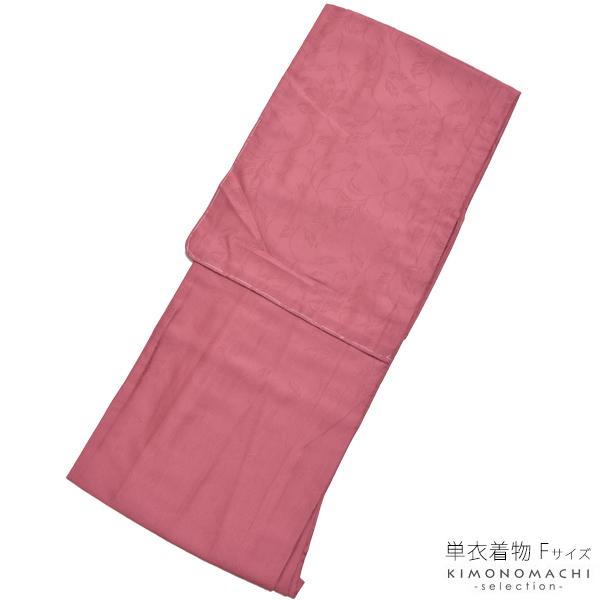 単衣 着物単品「薄葡萄色」フリーサイズ 単衣着物 色無地 ポリエステル着物 <T><U>【メール便不可】