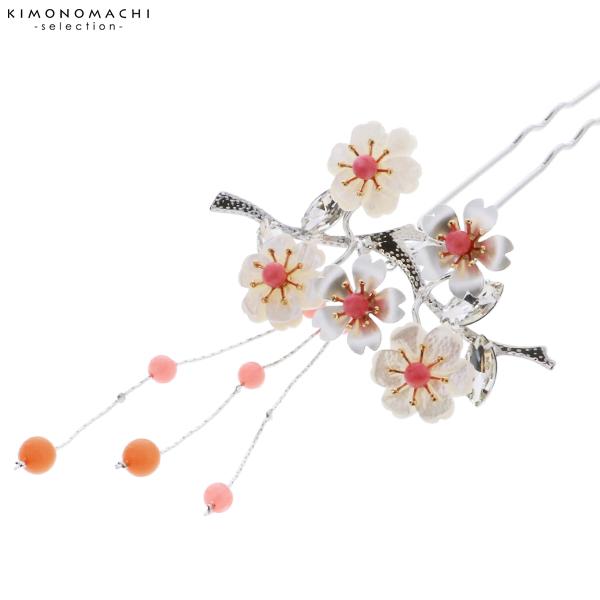 かんざし 髪飾り「珊瑚風ビーズ、螺鈿、シルバー 桜」花月ピン 訪問着、色留袖に 簪 入学式、卒業式、七五三 F18-033サ<H>【メール便不可】