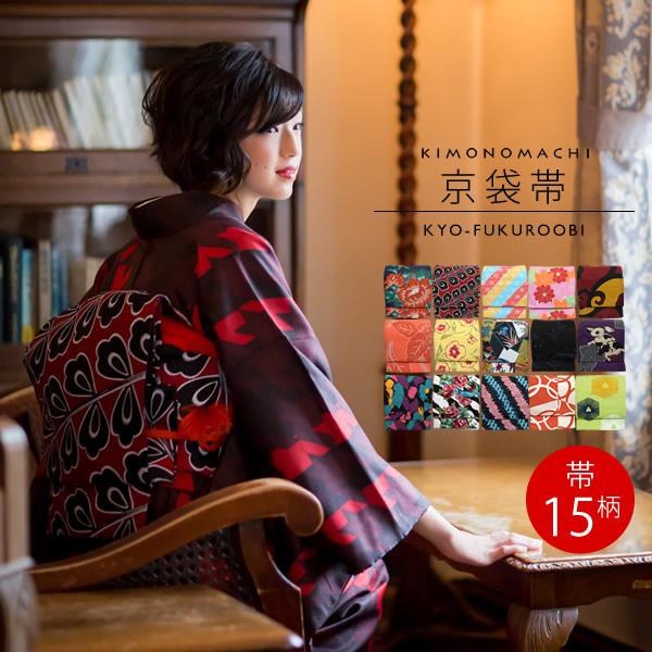 Kyofukuro obi belt limited original kimono belt washable belt Polyester nagoya obi code03