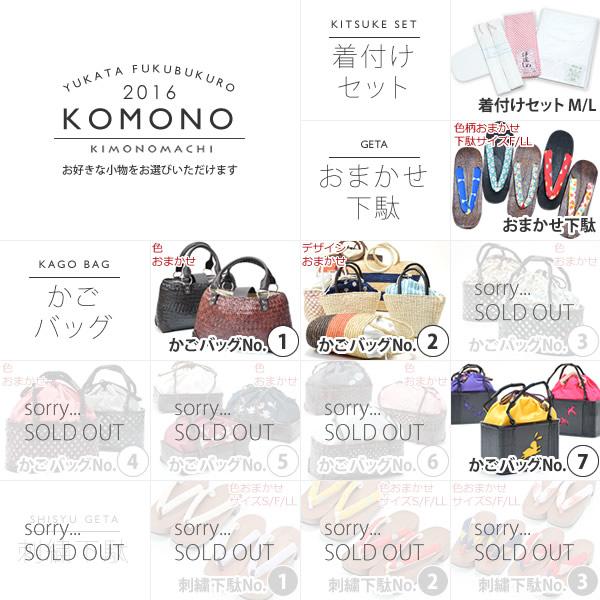 2016 Lady's New yukata set , [girly] Kyoto kimonomachi original , Yukata+belt+accessory*1 total 3 items set