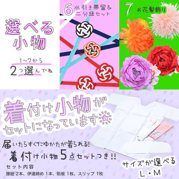 2016 Lady's New yukata set , [Fall in love yukata set] Kyoto kimonomachi original , Yukata+belt+accessory*2 total 4 items set