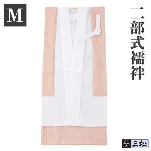 送料無料!【半襦袢】「松の枝柄二部式長襦袢:サーモンピンク Mサイズ」 日本製