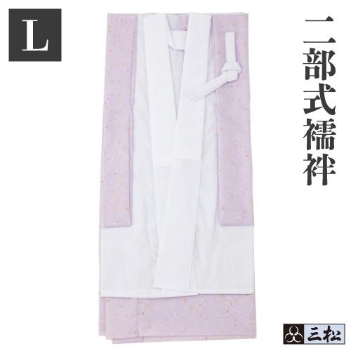 送料無料!【半襦袢】「松の枝柄二部式長襦袢:ラベンダー Lサイズ」 日本製