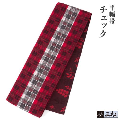 きものの三松 オリジナル浴衣帯 半巾帯 チェック レッド 赤 リバーシブル 幾何学 浴衣 ゆかた 女性 格子 送料無料 ポリエステル 帯 セール商品 レディース 浴衣帯