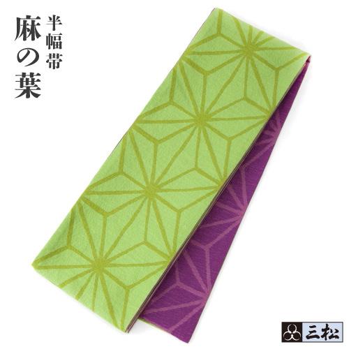 送料無料!ゆかた帯 半巾帯 ポリエステル 半幅帯 細帯 小紋 紬 浴衣 着物 日本製「 麻の葉 」紫×緑 全4色