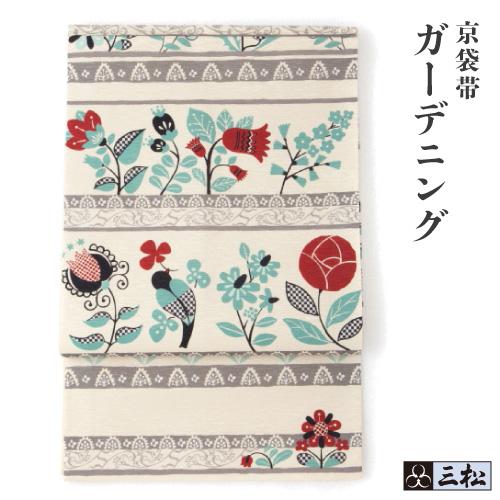 【送料無料】【京袋帯】「ガーデニング」単品 仕立て上がり 絹 シルク
