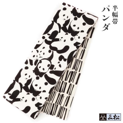 半巾帯「パンダ」アニマル柄 和装 帯 着物 リバーシブル 白 黒 ホワイト ブラック