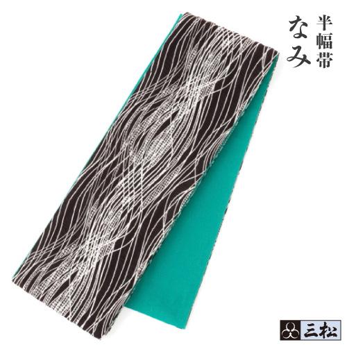 半巾帯「なみ」和装 着物 帯 黒 ブラック 柄