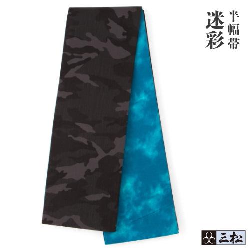 【送料無料】【半巾帯】半幅帯 リバーシブル 綿素材 コットン 「迷彩」