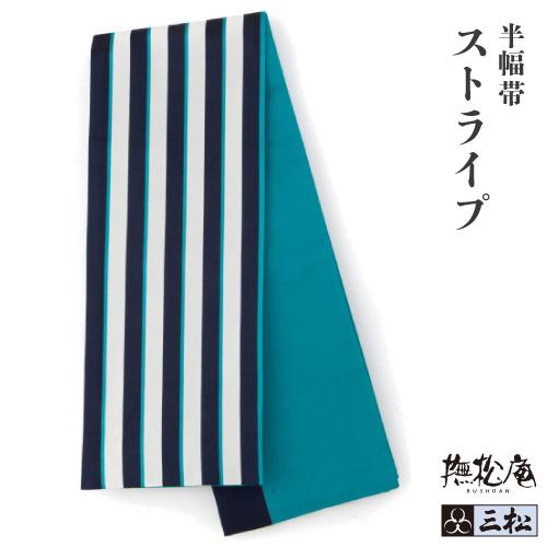 【 撫松庵 】半幅帯 リバーシブル【半幅帯】ポリエステル素材 「ストライプ」ネイビー