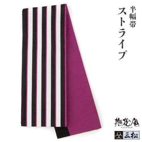 【 撫松庵 】半幅帯 リバーシブル【半幅帯】ポリエステル素材 「ストライプ」ブラック